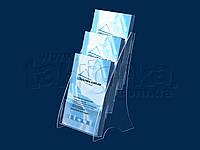 Подставка для журналов, каталогов 3 кармана формата А4