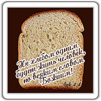 """Магнит """"Не хлебом единым..."""""""