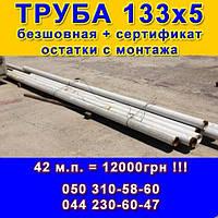 Труба цельнотянутая Ду 133 , стенка 5 мм, в эксплуатации не была, остатки с монтажа, оптом 42 пог. метра .  Ус
