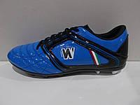 Бутсы футбольные Walked W синие