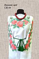 Женская заготовка сорочки СЖ-44
