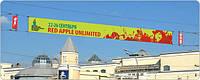 Реклама на троллах, растяжках, баннерах в Сумах и Сумской области