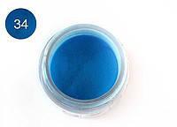 Цветная акриловая пудра #034 Синий океан, Velena, 5 г