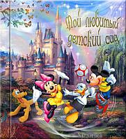 Выпускной альбом книга Долина Игр 21.7х24.2 х0.7 см