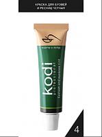 Краска для бровей и ресниц Kodi черная (15 ml)