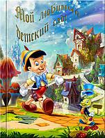 Выпускной альбом с файлами Пиноккио 1, 23.7 х31х0.8 см, фото 1