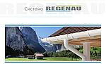 Водостічна система Regenau (Регенау) Австрія, фото 4
