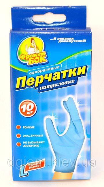 Перчатки нитрил 10шт ФБ
