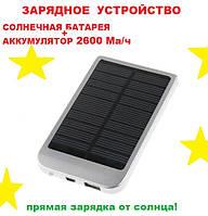 ЗАРЯДНОЕ УСТРОЙСТВО солнечная батарея + встр. аккум. емкостью 2600mAh Power Bank for телефонов и плееров, фото 1