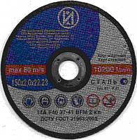 Круг отрезной по металлу Иршава 150×2,5×22,2