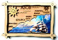 Магнит азовское море