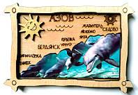 Магнит азовское побережье