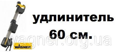 Удлинитель 60 см. для W550, W560, W565, W585, W665, W990