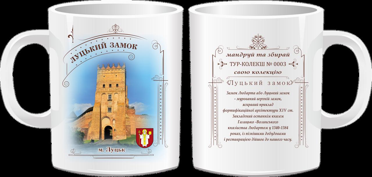 """Сувенірна чашка м. Луцьк """"Луцький замок"""""""