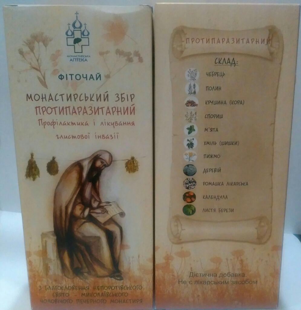 Монастырский Сбор Противопаразитарный 100 г