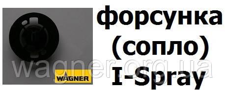 Форсунка (сопло) к насадке для настенных красок I-Spray Wagner W565, W585, W665