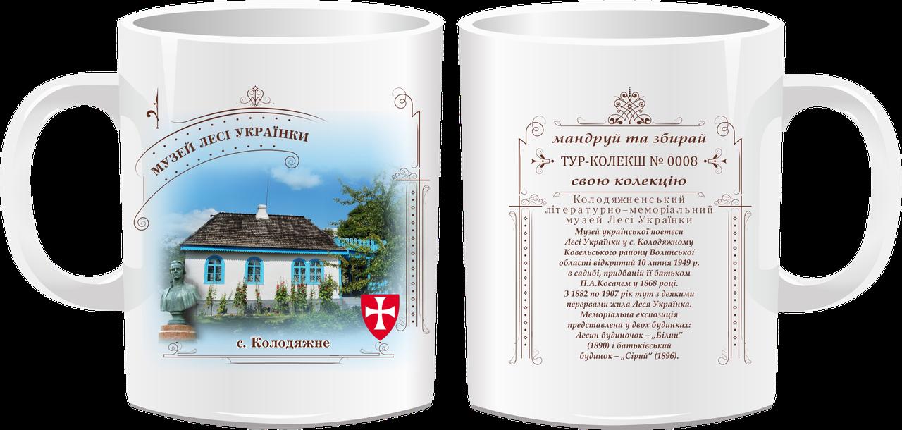 """Сувенірна чашка """"Музей Лесі Українки, с. Колодяжне"""""""