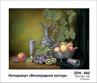 """Заготовка для вышивания, натюрморт """"Виноградний нектар"""""""
