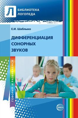 Дифференциация сонорных звуков: пособие для логопедов ДОУ, школ, воспитателей и родителей. Елена Шаблыко