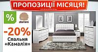 Пропозиція квітня! Спальня Камалія -20%