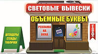 Наружная реклама в городе Сумы и Сумской области