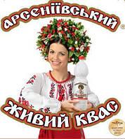 Квас Арсеньевский