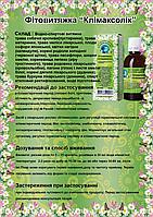 Фитовытяжка Климаксолик Препарат при климаксе