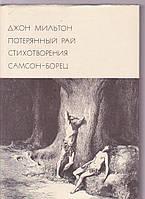 Джон Мильтон Потерянный рай. Стихотворения Самсон-борец