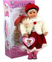 Кукла интерактивная  Настенька (543793)