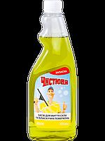 Чистюня Средство для стекол Лимон (запаска)