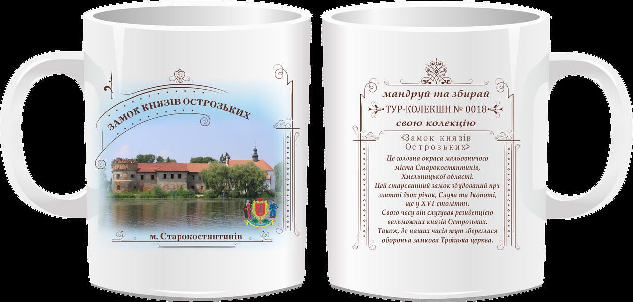 """Сувенірна чашка """"Замок князів Острозьких, м. Старокостянтинів"""""""