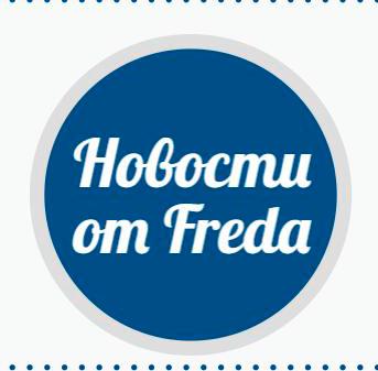 Кнопка переходу на новини від Freda