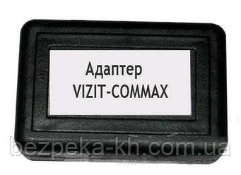 Лінійний адаптер Vizit-Commax