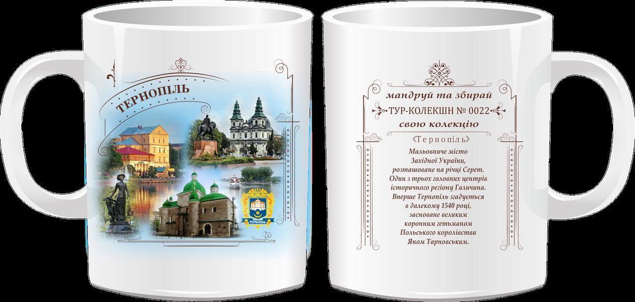 """Сувенірна чашка """"Місто Тернопіль"""""""