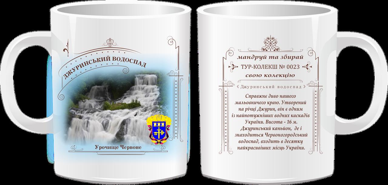 """Сувенірна чашка """"Джуринський водоспад"""""""