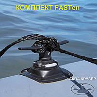 Комплект Fasten  кнехт с набором для установки на надувную лодку пвх