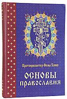 Основы православия. Протопресвитер Фома Хопко