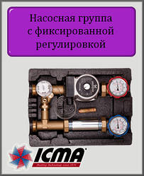 Насосна група c фіксованого регулюванням ICMA UPS 25/65 праве