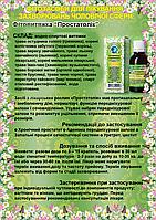 """Фитовытяжка """"Простатолик"""" Препарат для лечения простатита"""