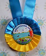 Медаль для випускників групи Веселка