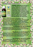 """Фитовытяжка """"Соленормин"""" 35 мл. Препарат от подагры, остеохондроза"""