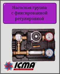 Насосна група c фіксованого регулюванням ICMA UPS 25/65 ліве
