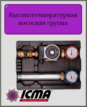Високотемпературна насосна група ICMA UPS 25/65 праве (без насоса)
