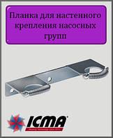 Планка для настенного крепления насосных групп ICMA