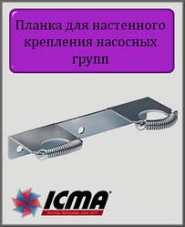 Планка для настінного кріплення насосних груп ICMA