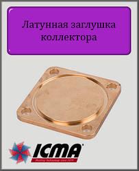 Латунна заглушка колекторна ICMA