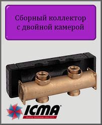 Збірний колектор ICMA з подвійною камерою