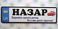 Номер на коляску Назар