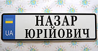 Номер на коляску Назар Юрьевич