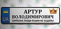 Номер на коляску Артур Владимирович